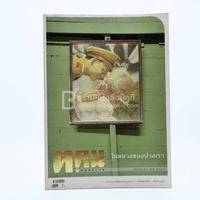 ฅ.คน Magazine ปีที่ 2 ฉบับที่ 14 ธ.ค.2549 ในหลวงของปวงเรา