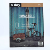 a day 142 Human Ride
