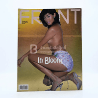 Front January 2004 Vol.1 No.12 ลูกเกด เมทินี
