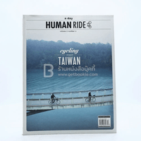 a day Human Ride Volume 02 Number 04 Cycling Around Taiwan
