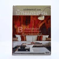 บ้านและสวน ฉบับพิเศษกลางปี 2548