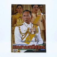 เอกสารภาษีอากร Vol.26 No.303 December 2006 (ในหลวงรัชกาลที่9)