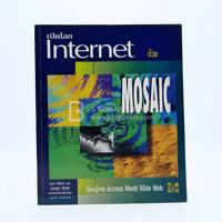 เปิดโลก Internet ด้วย Mosaic