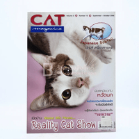 Cat Magazine Volume 2 Number 12 September - October 2006