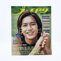 J-spy Vol.1 No.11 2000