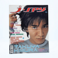 J-spy Vol.2 No.20 2001