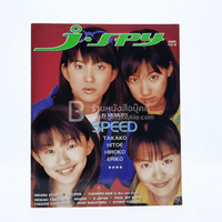 J-spy Vol.1 No.5 2000