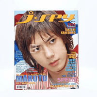J-spy Vol.3 No.28 2002