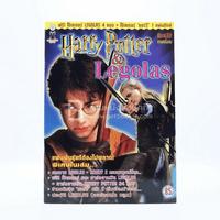 Harry Potter & Legolas (มีโปสเตอร์)
