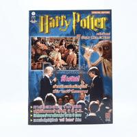 Harry Potter ฉบับพิเศษ 3 Gold Collection (มีโปสเตอร์ขนาดใหญ่หายาก 8 แบบ)