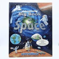 หนังสือสามมิติเล่มใหญ่ Big Book of Space อวกาศพิศวง