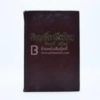 คึกฤทธิ์เมืองไทย -คึกฤทธิ์ ปราโมช