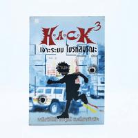 Hack เจาะระบบ ไขรหัสมรณะ เล่ม 3