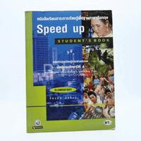 หนังสือเรียนสาระการเรียนรู้พื้นฐานภาษาอังกฤษ Speed Up
