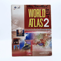 World Atlas 2