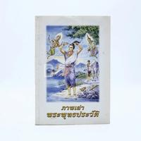ภาพเล่าพระพุทธประวัติ