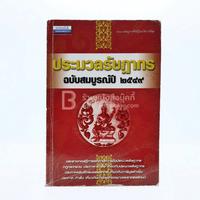 ประมวลรัษฎากร ฉบับสมบูรณ์ปี 2549