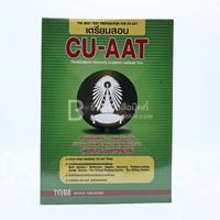 เตรียมสอบ CU-AAT Chulalongkorn University Academic Aptitude Test