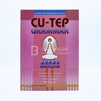 Cu-Tep Grammar