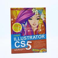 Insight Illustrator CS5 ฉบับสมบูรณ์ (มีซีดี)
