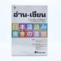อ่าน-เขียน ภาษาญี่ปุ่น ขั้นพื้นฐาน
