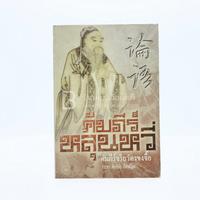 คัมภีร์หลุนหวี่ - ประชา ศิลป์ชัย