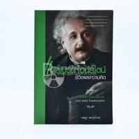 แอลเบิร์ท ไอน์สไตน์ ชีวิตและความคิด