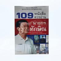109 หนังสือควรอ่าน จาก นายกฯ ทักษิณ