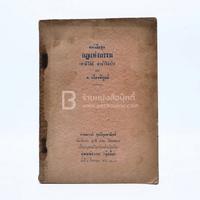 หนังสือชุดกฎแห่งกรรม (ทำดีได้ดี ทำชั่วได้ชั่ว) - ท.เลียงพิบูลย์