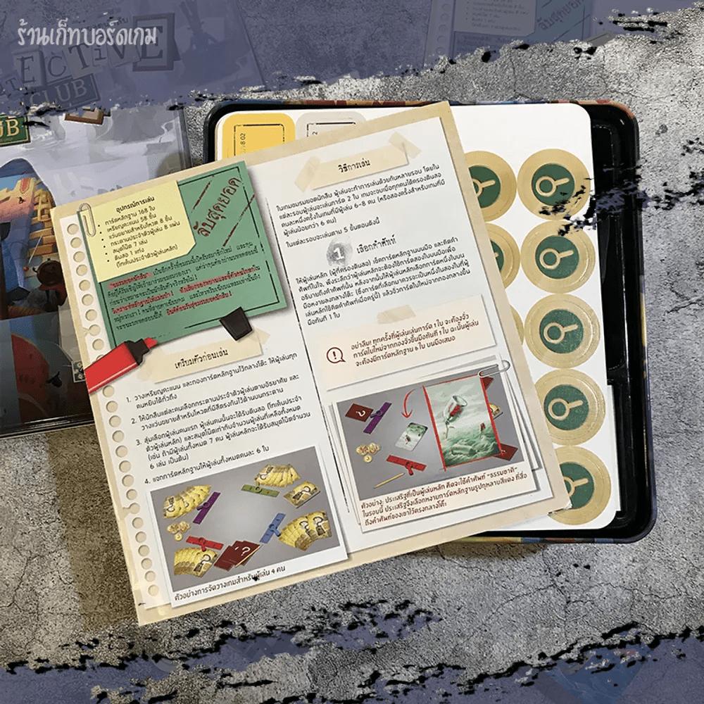 ชมรมยอดนักสืบ Detective Club บอร์ดเกมแปลไทย