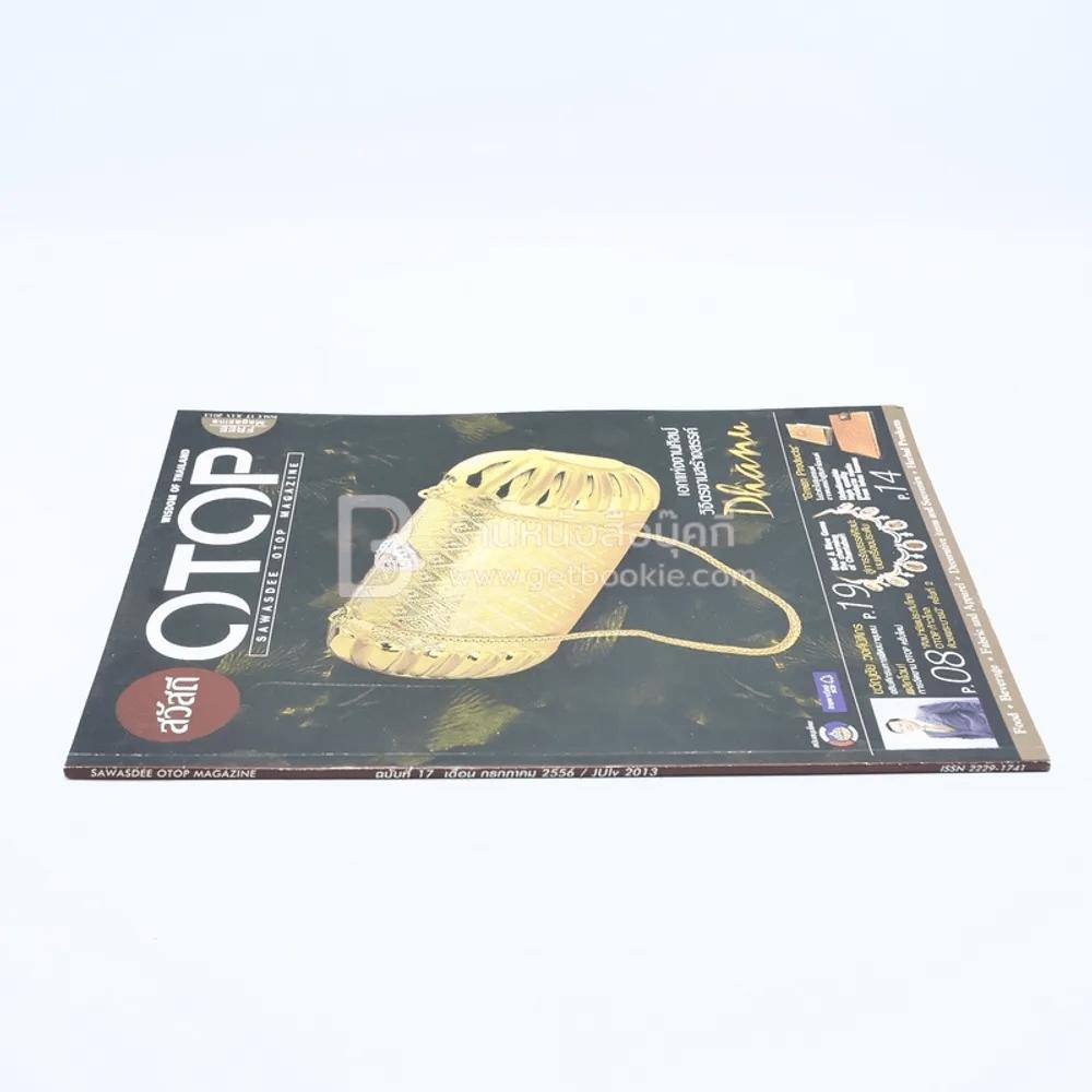 Sawasdee Otop Magazine ฉบับที่ 17 ก.ค.2556/July 2013