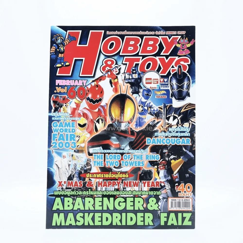 Hobby Toys & Model February Vol.60
