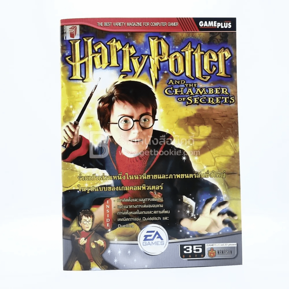 Harry Potter and the Chamber of Secrets Gameplus