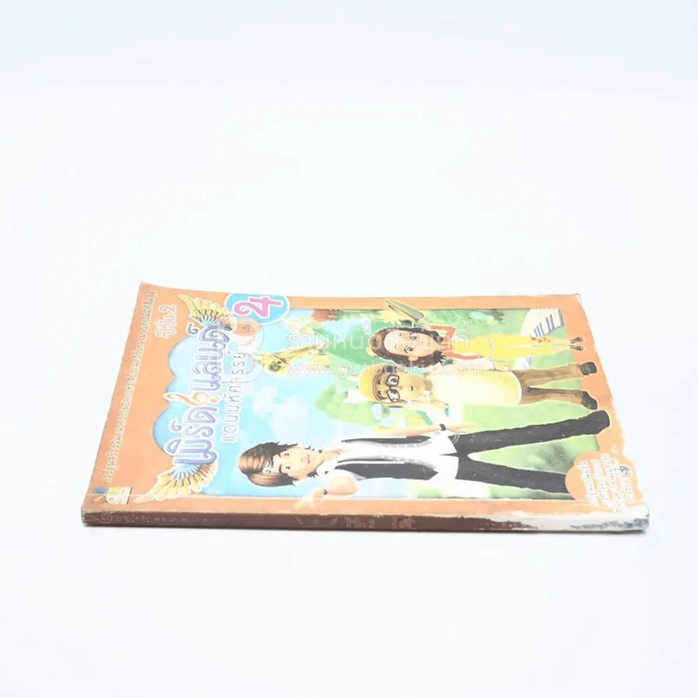 เบิร์ด & แลนด์ แดนมหัศจรรย์ ซีซั่น 2 เล่ม 4 (มีคราบน้ำ)