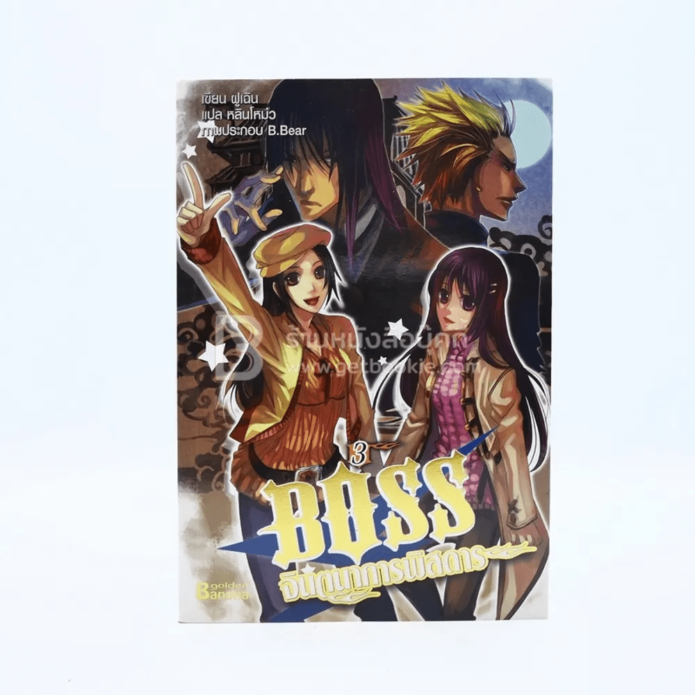 Boss จินตนาการพิสดาร เล่ม 3