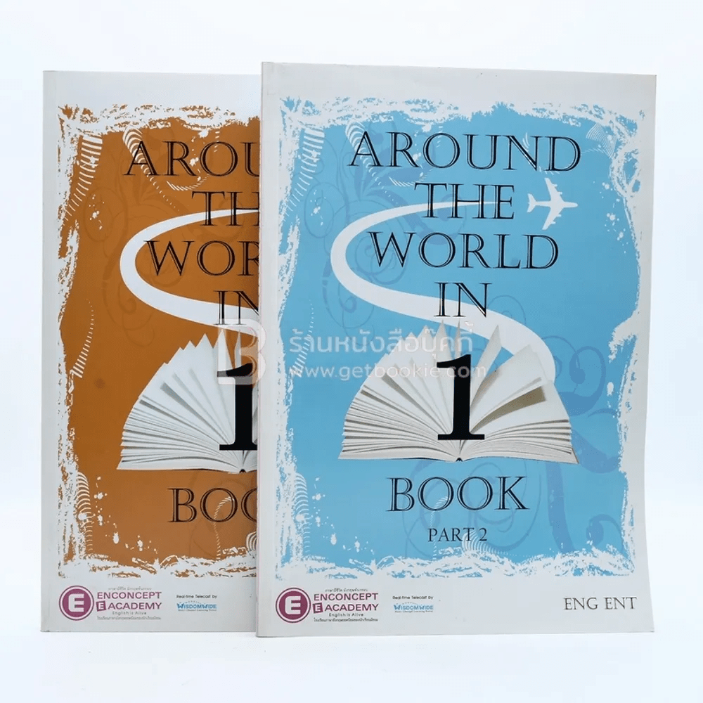 Around The World in Book 1+Book 1 Part 2