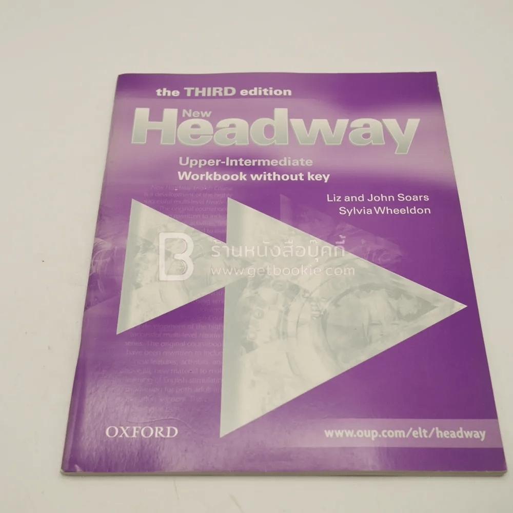 New Headway 3 เล่ม