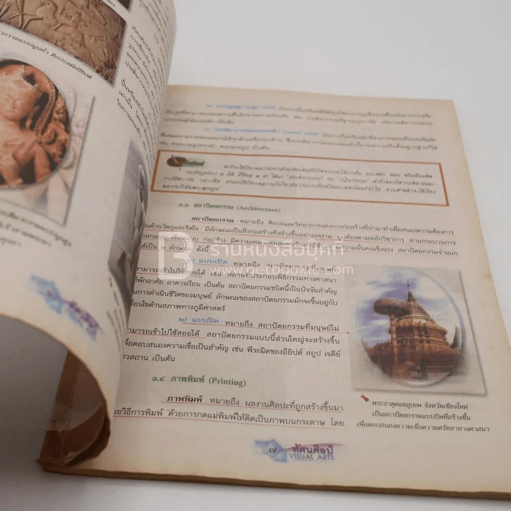 หนังสือเรียน สาระการเรียนรู้พื้นฐาน ศิลปะ ทัศนศิลป์ ม.1