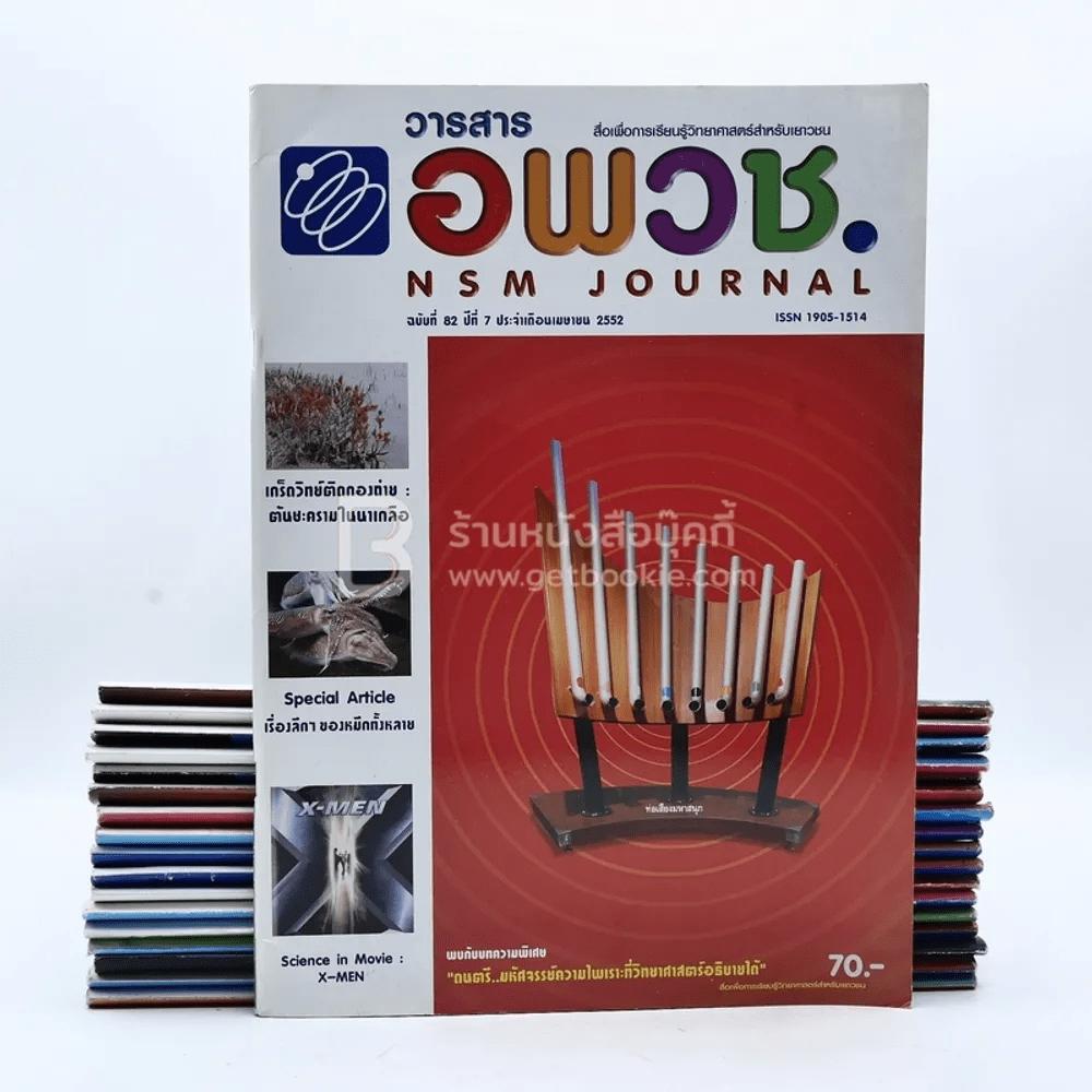 วารสาร อพวช.ขายรวม 18 เล่ม
