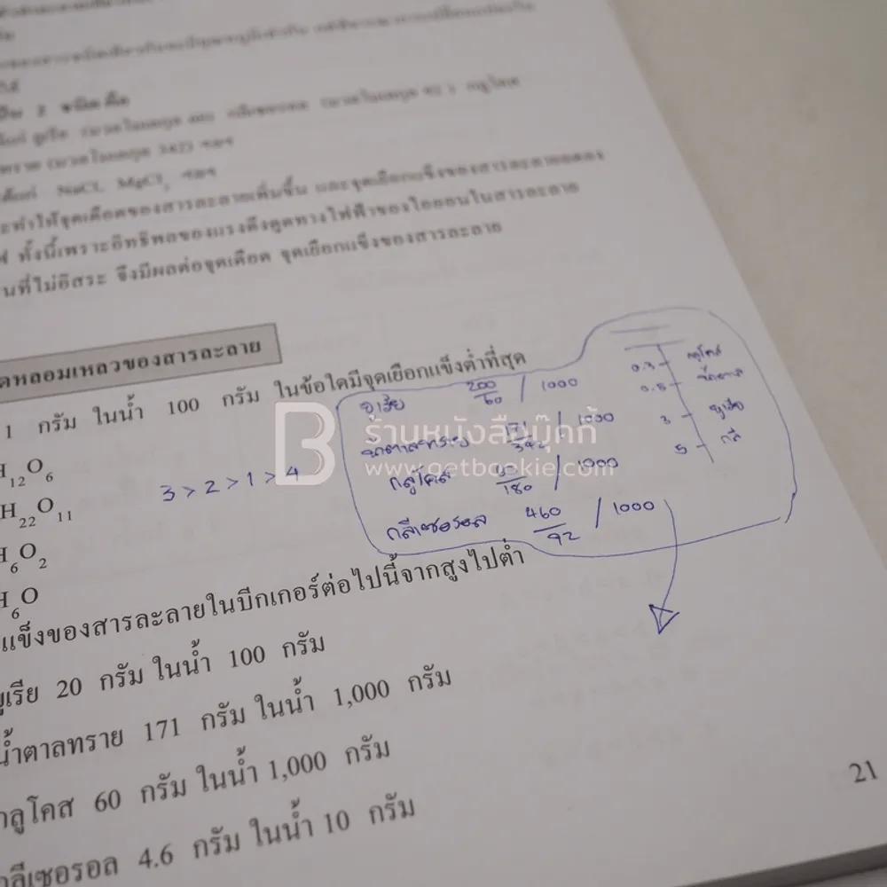 เคมี อาจารย์อุ๊ ปริมาณสารสัมพันธ์ ll (มีรอยขีดเขียน)
