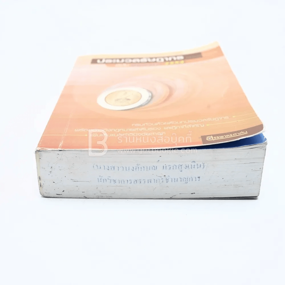 ประมวลรัษฎากร ฉบับ Update 2554
