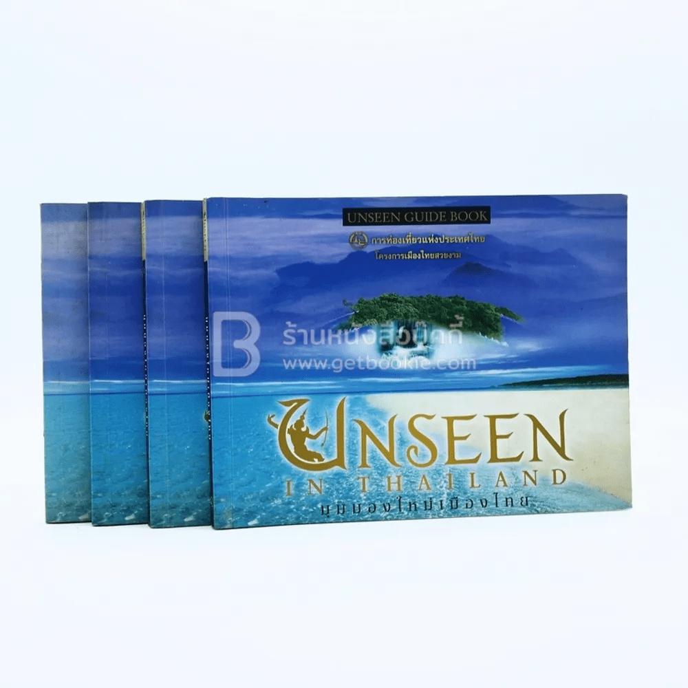 Unseen In Thailand มุมมองใหม่เมืองไทย 4 เล่ม