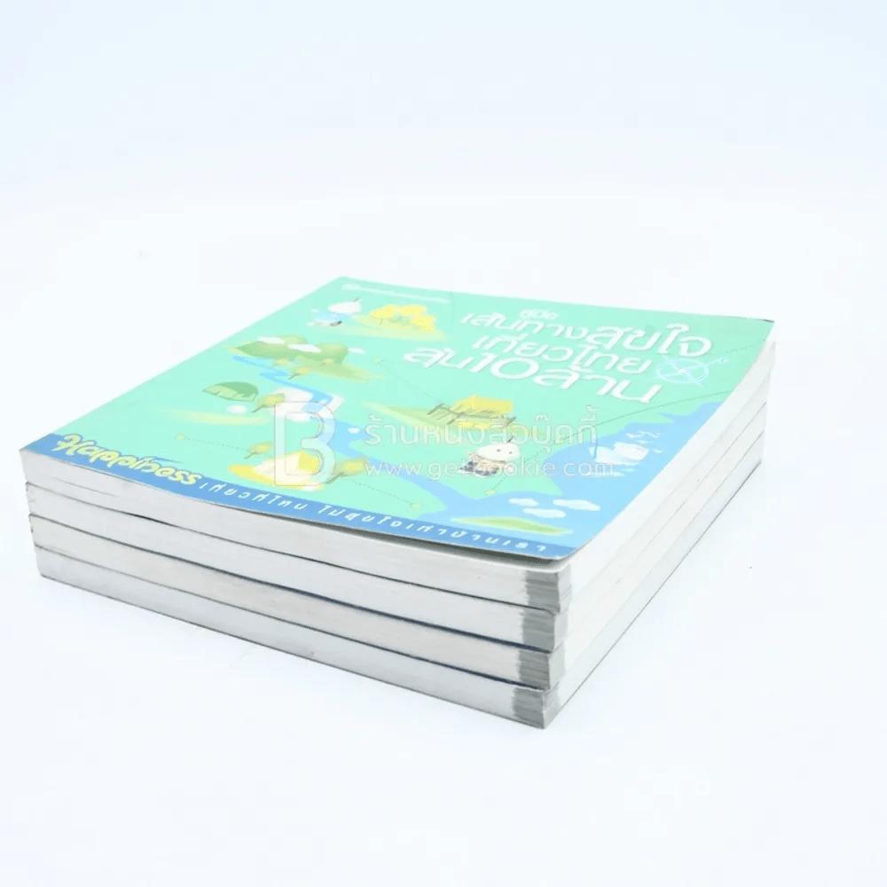 คู่มือเส้นทางสุขใจเที่ยวไทยลุ้น 10 ล้าน (มี 4 เล่ม)