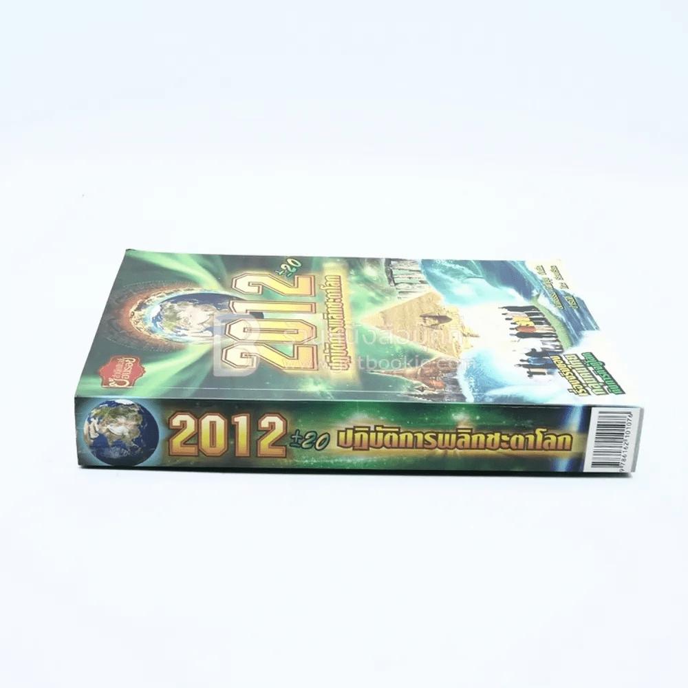 2012+20 ปฏิบัติการพลิกชะตาโลก
