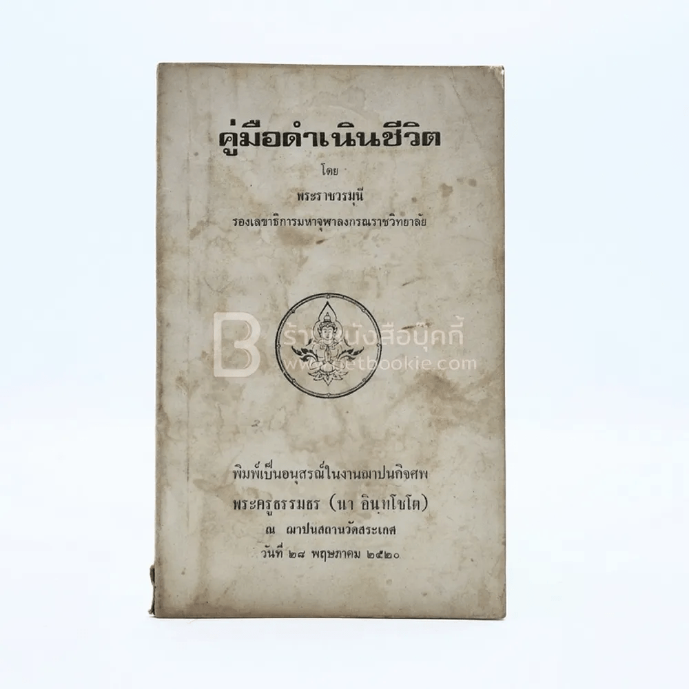 คู่มือดำเนินชีวิต - พระราชวรมุนี พิมพ์เป็นอนุสรณ์ในงานฌาปนกิจศพ พระครูธรรมธร (นา อินฺทโชโต)