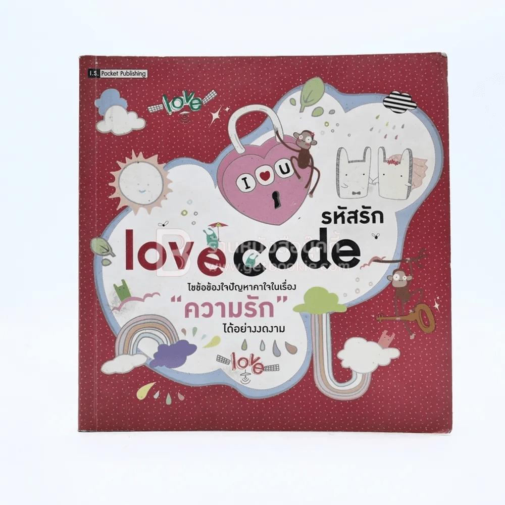 รหัสรัก Love Code