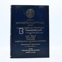 คำอธิบายพระราชบัญญัติล้มละลาย พุทธศักราช 2483
