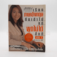 เรียนภาษาอังกฤษกันเข้าไปแต่พูดไม่ได้สักที เล่ม 1 ครูเคท