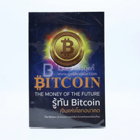 รู้ทัน Bitcoin เงินแห่งโลกอนาคต✦