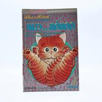 แมว...แก่แดด เล่ม 7